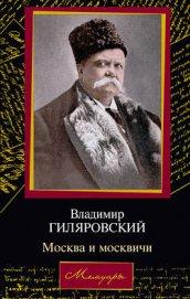 Москва и москвичи - Гиляровский Владимир Алексеевич