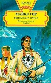 Воины бога Паука - Гир Уильям Майкл