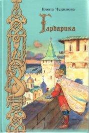 Гардарика (историческая сказка)