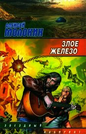 Злое железо - Молокин Алексей Валентинович