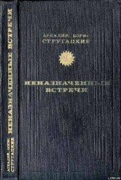 Неназначенные встречи (сборник) - Стругацкие Аркадий и Борис