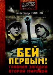 Книга Бей первым! Главная загадка Второй мировой - Автор Никонов Александр Петрович