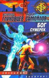 Бог сумерек - Глуховцев Всеволод Олегович