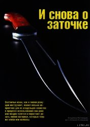 Книга Искусство заточки ножа - Автор Журнал Ножъ