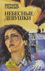 Небесные девушки - Глэмзер Бернард