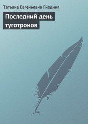 Последний день туготронов(сб) - Гнедина Татьяна