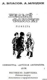 Белый флюгер - Власов Александр Ефимович