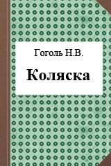 Коляска - Гоголь Николай Васильевич