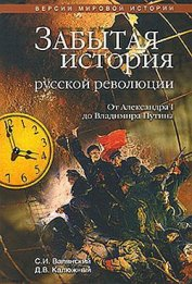 Забытая история русской революции. От Александра I до Владимира Путина