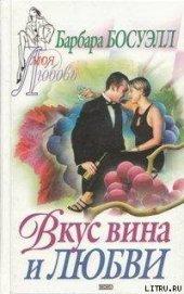 Вкус вина и любви - Босуэлл Барбара