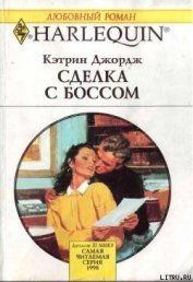 Сделка с боссом - Сазонова Лариса В.
