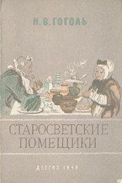 Старосветские помещики - Гоголь Николай Васильевич