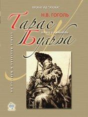 Тарас Бульба - Гоголь Николай Васильевич