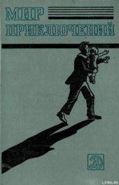 Мир приключений 1983 г. - Беляев Александр Романович