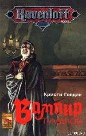 Вампир туманов - Голден Кристи