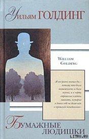 Бумажные людишки - Голдинг Уильям
