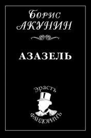 Азазель - Акунин Борис