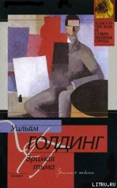 Зримая тьма - Голдинг Уильям
