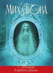 Призрак в кривом зеркале - Михалкова Елена Ивановна