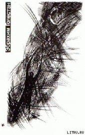 Мертвый попугай моего соседа - Голестан Эбрахим