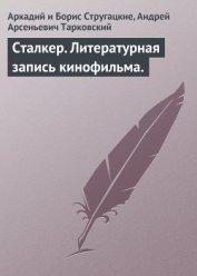Сталкер - Стругацкие Аркадий и Борис