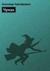 Чумак - Чернобровкин Александр Васильевич