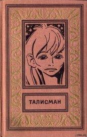 Талисман (сборник) - Стругацкие Аркадий и Борис