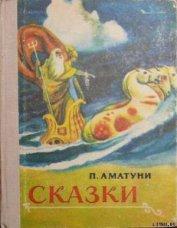 Королевство Восемью Восемь - Аматуни Петроний Гай