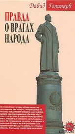 Правда о врагах народа - Голинков Давид Львович