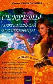 Книга Секреты современной волшебницы - Автор Криксунова Инна А.