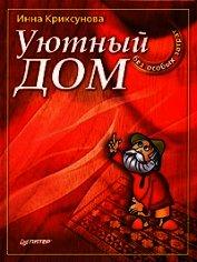 Книга Уютный дом без особых затрат - Автор Криксунова Инна А.