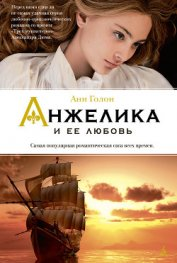 Анжелика и ее любовь - Голон Анн