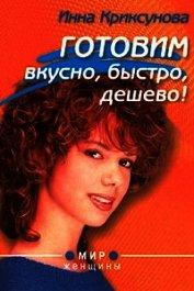 Книга Готовим вкусно, быстро, дешево! - Автор Криксунова Инна А.
