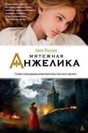 Бунтующая Анжелика - Голон Анн