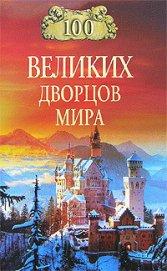 100 великих дворцов мира - Ионина Надежда Алексеевна