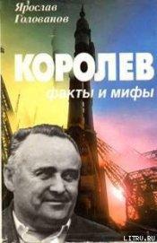 Королев: факты и мифы - Голованов Ярослав