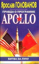 Правда о программе Apollo - Голованов Ярослав