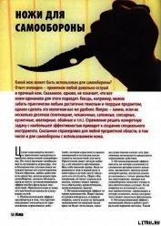 Книга Ножи для самообороны - Автор Журнал Прорез