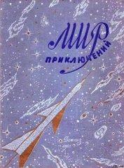 Мир приключений 1961 г. №6 - Платов Леонид Дмитриевич