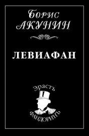 Левиафан - Акунин Борис