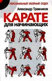 Книга Карате для начинающих - Автор Травников Александр Игоревич
