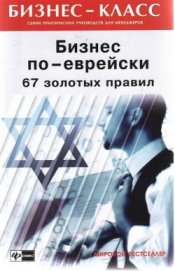 Книга Бизнес по-еврейски: 67 золотых правил - Автор Абрамович Михаил Леонидович
