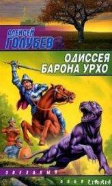 Одиссея барона Урхо - Голубев Алексей