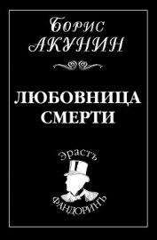 Любовница смерти - Акунин Борис