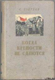 Когда крепости не сдаются - Голубов Сергей Николаевич