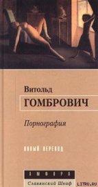Порнография - Гомбрович Витольд