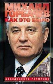 Книга Как это было: Объединение Германии - Автор Горбачев Михаил Сергеевич