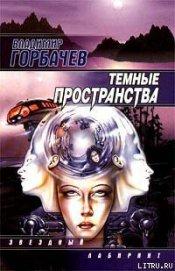 Темные пространства - Горбачев Владимир