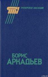 Книга Борис Аркадьев - Автор Горбунов Александр Аркадьевич