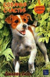 Собачье счастье - Дейл Дженни